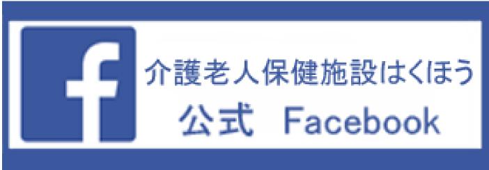 介護老人保健施設はくほう公式facebook