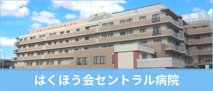 白鳳会セントラル病院